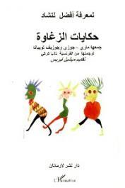 TUBIANA Marie-José, TUBIANA Joseph - Contes Zaghawa - version en arabe
