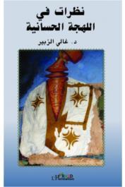 """ZBEIR Ghali - Réflexions sur le dialecte """"Hassaniya"""""""